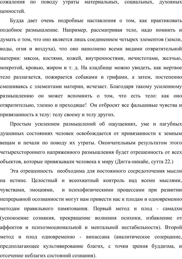 PDF. Психология буддизма. Козлов В. В. Страница 112. Читать онлайн