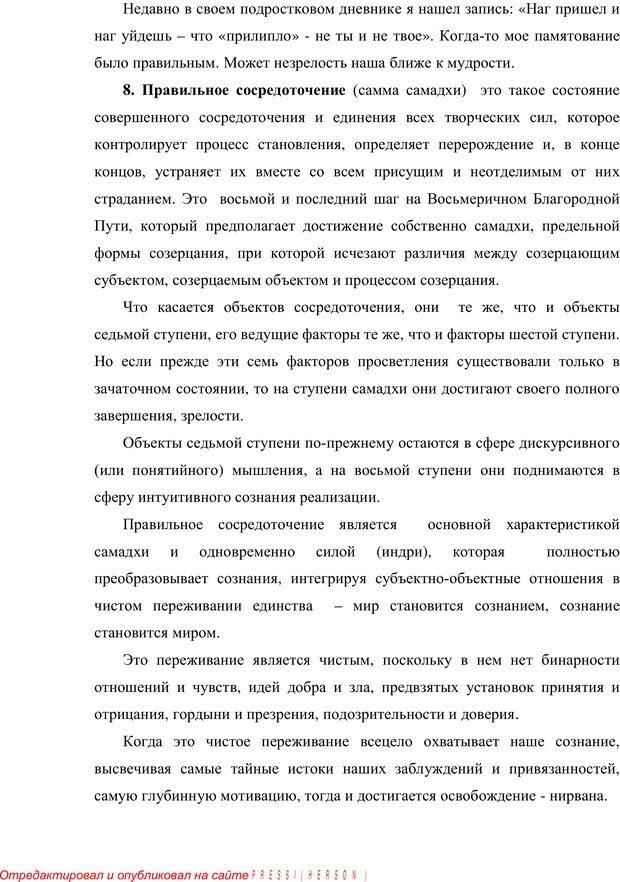 PDF. Психология буддизма. Козлов В. В. Страница 113. Читать онлайн