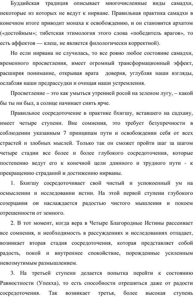 PDF. Психология буддизма. Козлов В. В. Страница 114. Читать онлайн