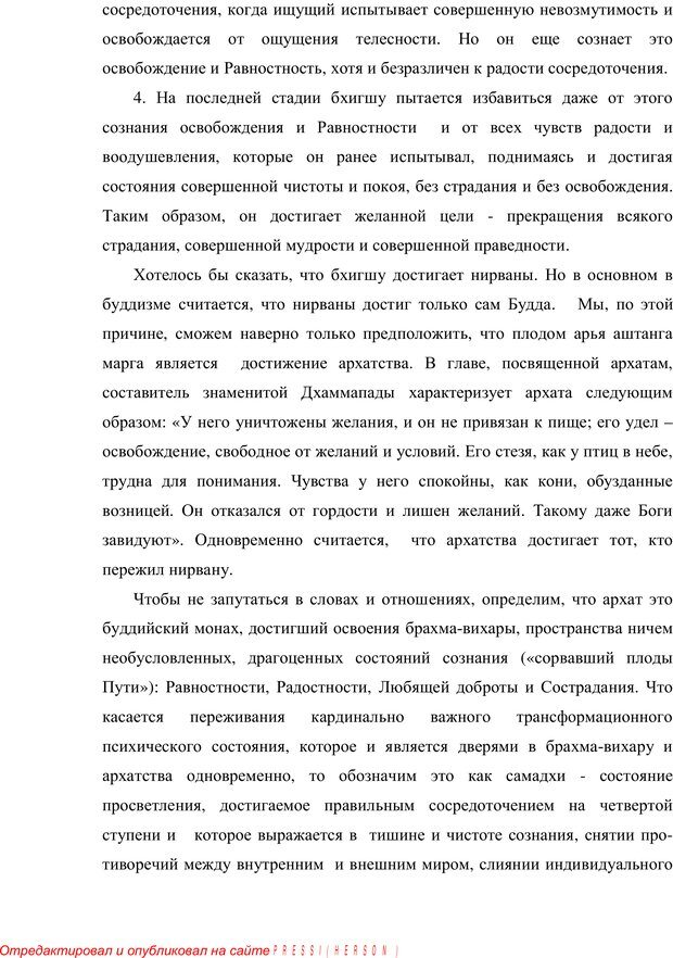 PDF. Психология буддизма. Козлов В. В. Страница 115. Читать онлайн