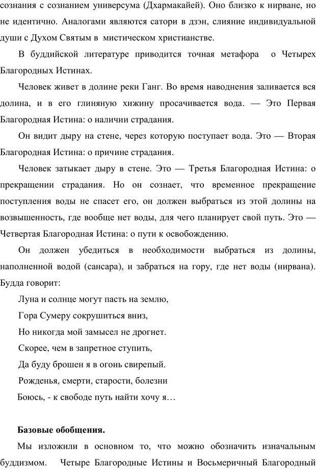 PDF. Психология буддизма. Козлов В. В. Страница 116. Читать онлайн