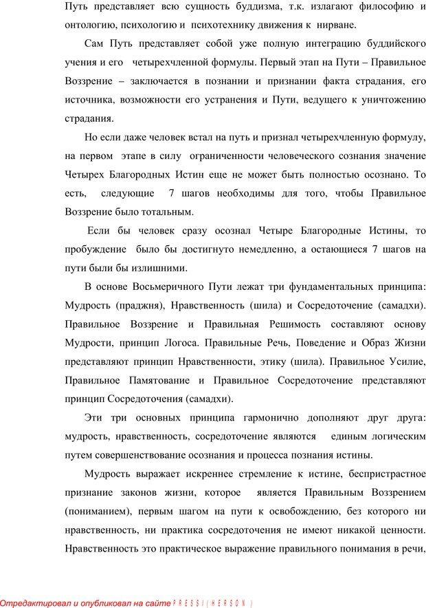 PDF. Психология буддизма. Козлов В. В. Страница 117. Читать онлайн
