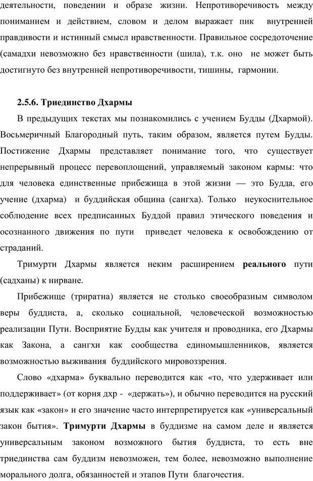 PDF. Психология буддизма. Козлов В. В. Страница 118. Читать онлайн