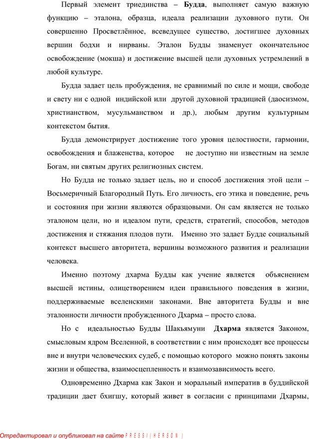 PDF. Психология буддизма. Козлов В. В. Страница 119. Читать онлайн