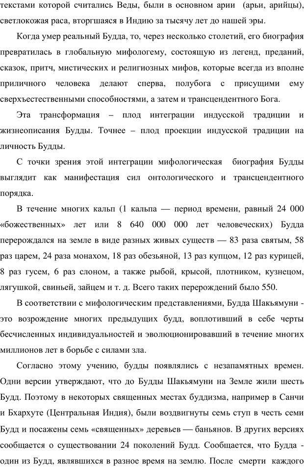 PDF. Психология буддизма. Козлов В. В. Страница 12. Читать онлайн