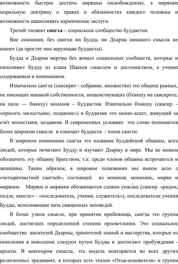 PDF. Психология буддизма. Козлов В. В. Страница 120. Читать онлайн