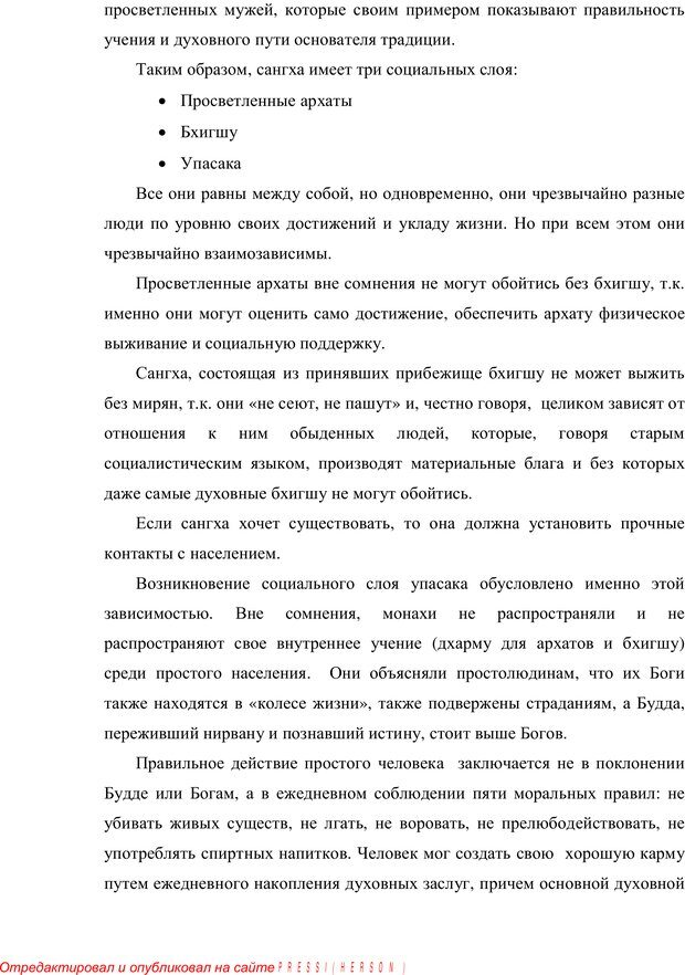 PDF. Психология буддизма. Козлов В. В. Страница 121. Читать онлайн