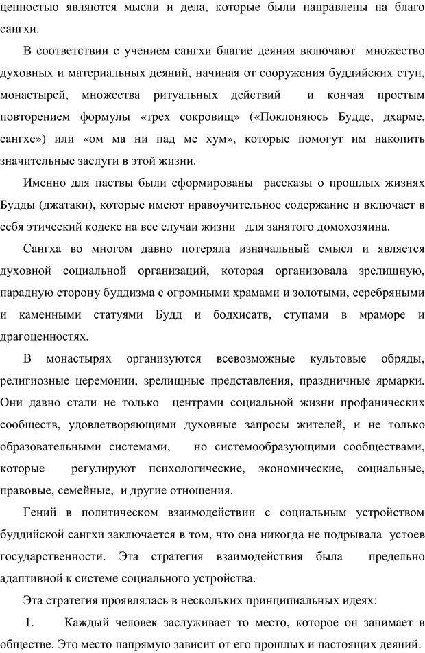 PDF. Психология буддизма. Козлов В. В. Страница 122. Читать онлайн