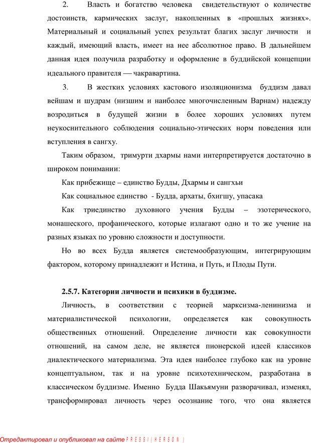 PDF. Психология буддизма. Козлов В. В. Страница 123. Читать онлайн