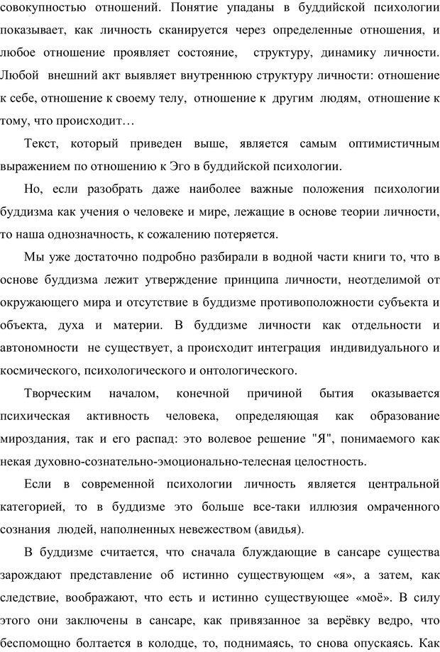 PDF. Психология буддизма. Козлов В. В. Страница 124. Читать онлайн