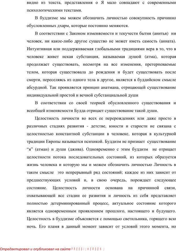 PDF. Психология буддизма. Козлов В. В. Страница 125. Читать онлайн