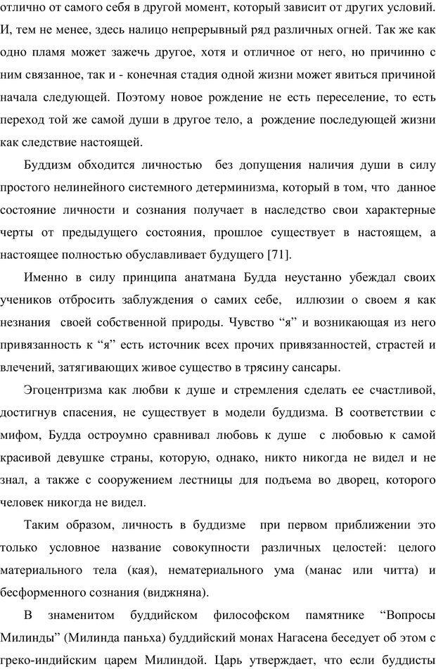 PDF. Психология буддизма. Козлов В. В. Страница 126. Читать онлайн
