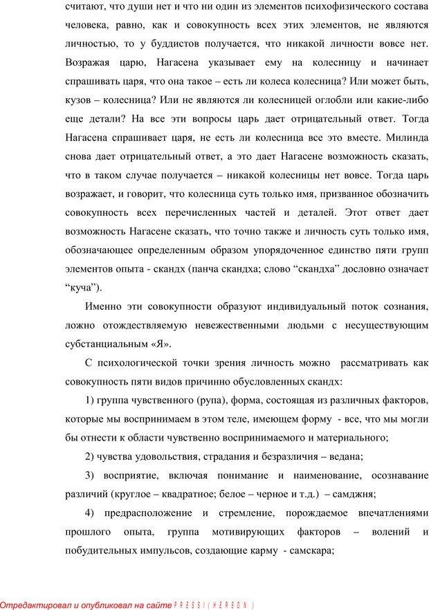 PDF. Психология буддизма. Козлов В. В. Страница 127. Читать онлайн