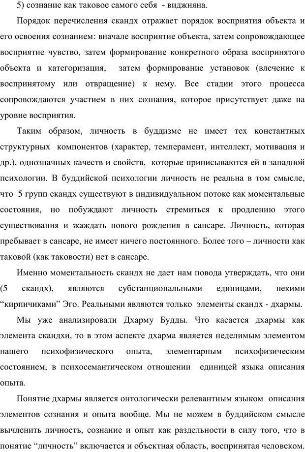PDF. Психология буддизма. Козлов В. В. Страница 128. Читать онлайн