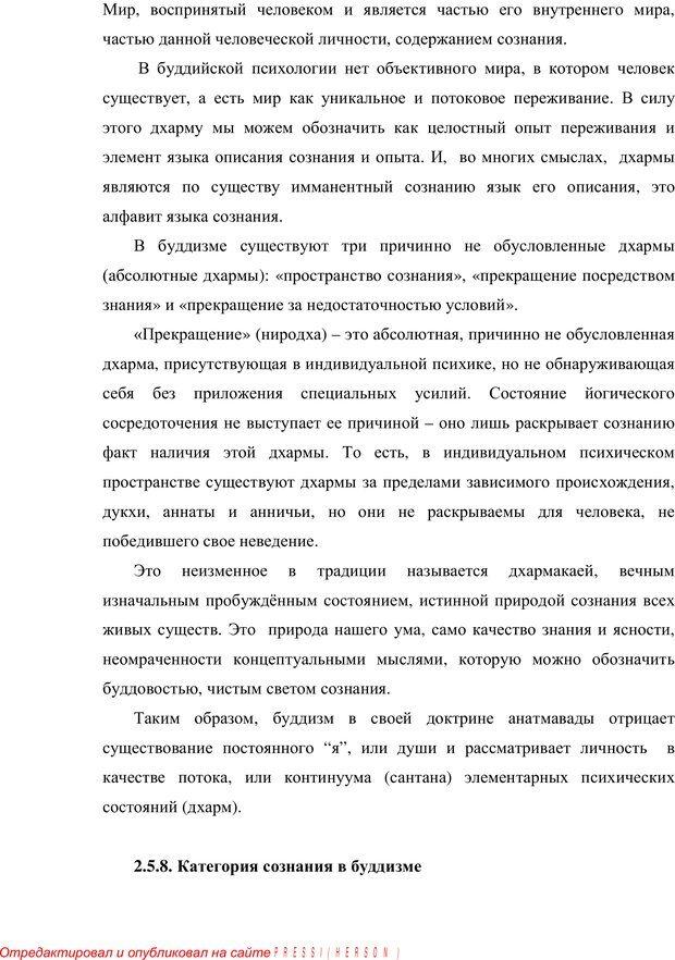 PDF. Психология буддизма. Козлов В. В. Страница 129. Читать онлайн
