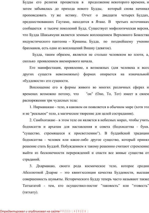 PDF. Психология буддизма. Козлов В. В. Страница 13. Читать онлайн