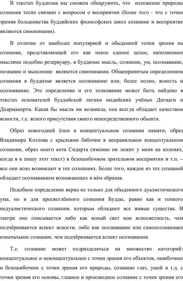 PDF. Психология буддизма. Козлов В. В. Страница 130. Читать онлайн