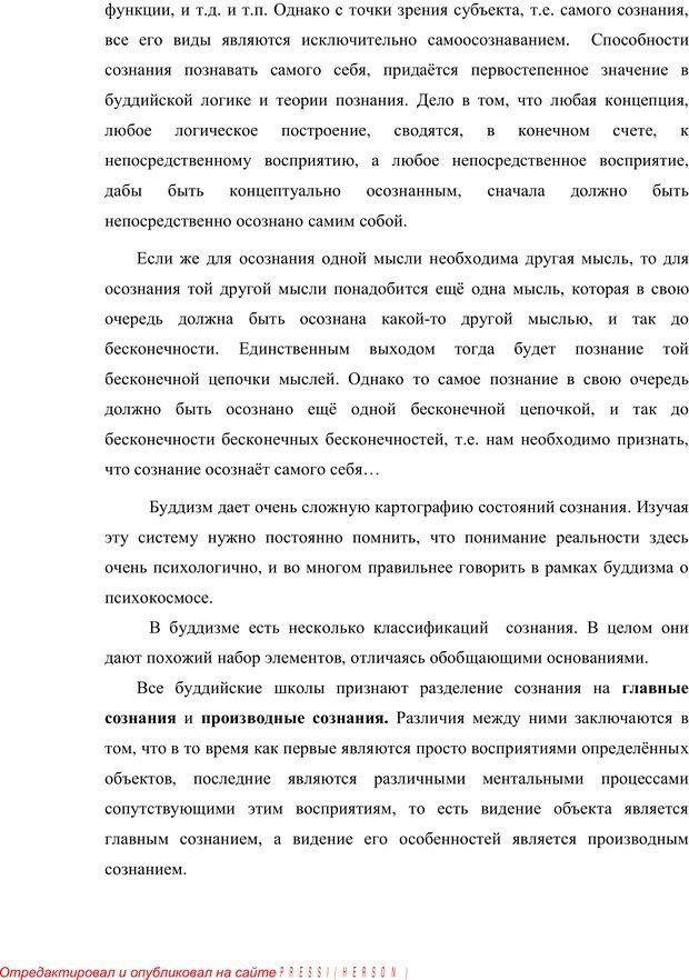 PDF. Психология буддизма. Козлов В. В. Страница 131. Читать онлайн