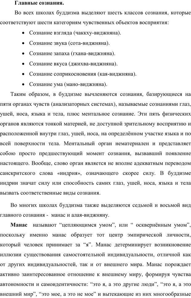 PDF. Психология буддизма. Козлов В. В. Страница 132. Читать онлайн