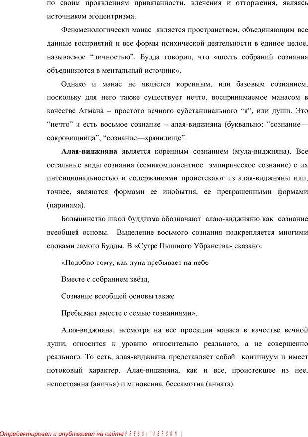 PDF. Психология буддизма. Козлов В. В. Страница 133. Читать онлайн