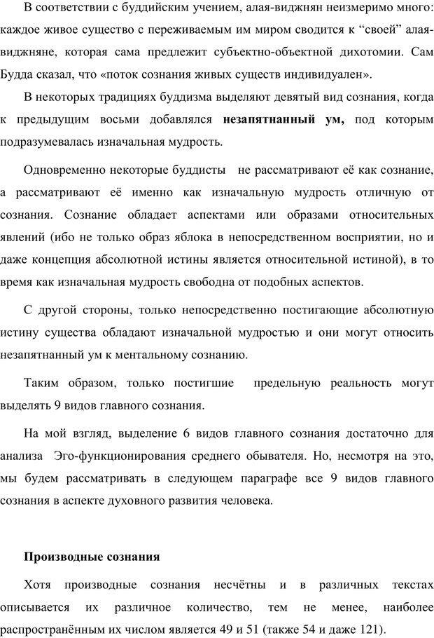 PDF. Психология буддизма. Козлов В. В. Страница 134. Читать онлайн