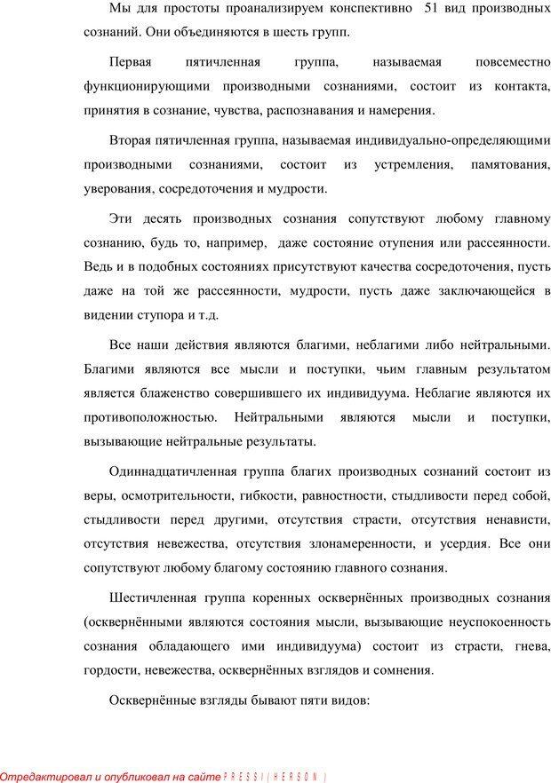 PDF. Психология буддизма. Козлов В. В. Страница 135. Читать онлайн