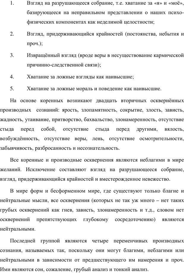 PDF. Психология буддизма. Козлов В. В. Страница 136. Читать онлайн