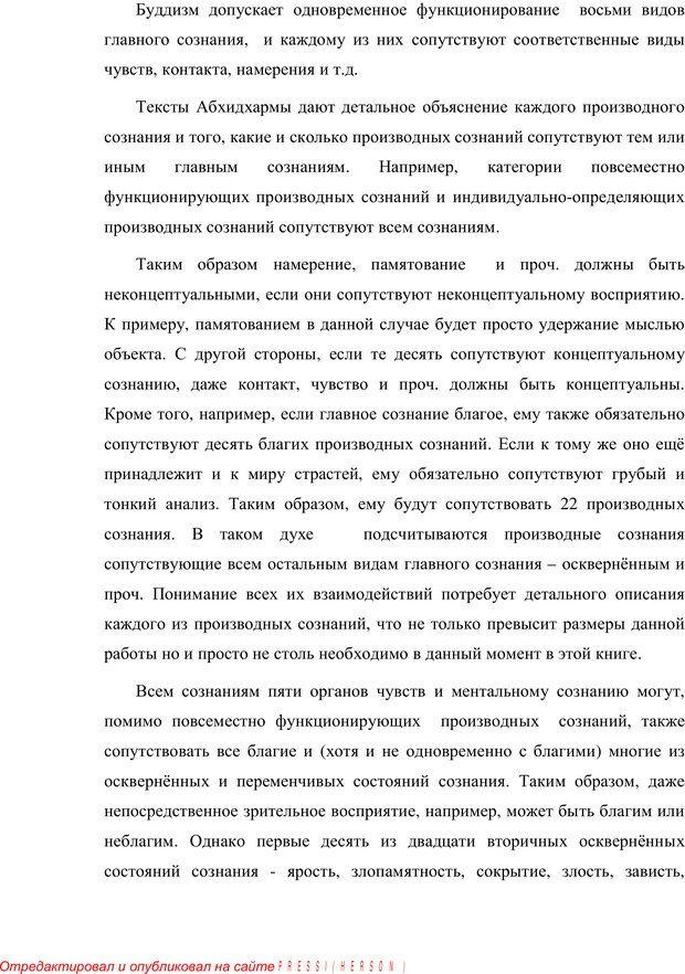 PDF. Психология буддизма. Козлов В. В. Страница 137. Читать онлайн