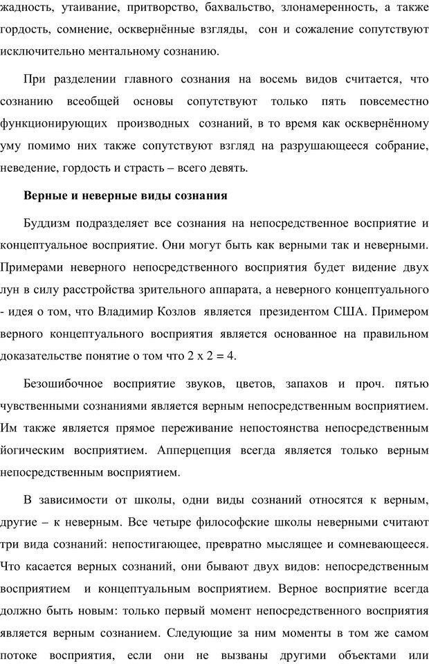 PDF. Психология буддизма. Козлов В. В. Страница 138. Читать онлайн