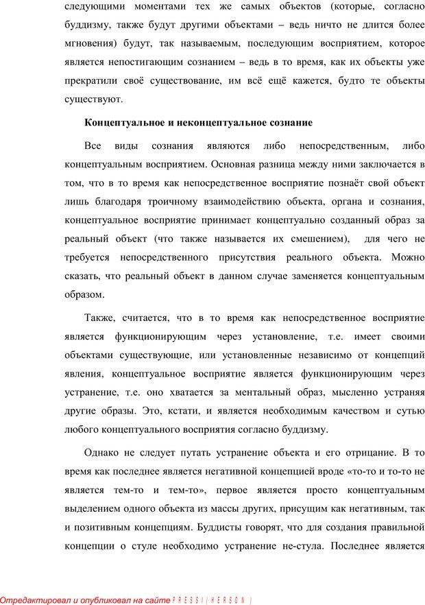 PDF. Психология буддизма. Козлов В. В. Страница 139. Читать онлайн