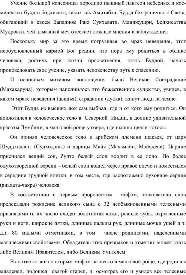 PDF. Психология буддизма. Козлов В. В. Страница 14. Читать онлайн