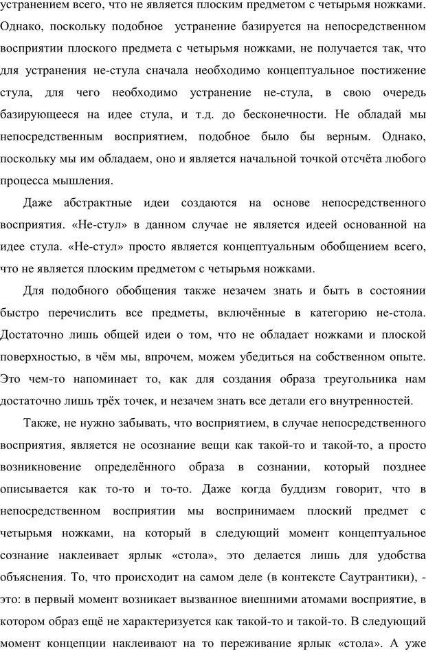 PDF. Психология буддизма. Козлов В. В. Страница 140. Читать онлайн