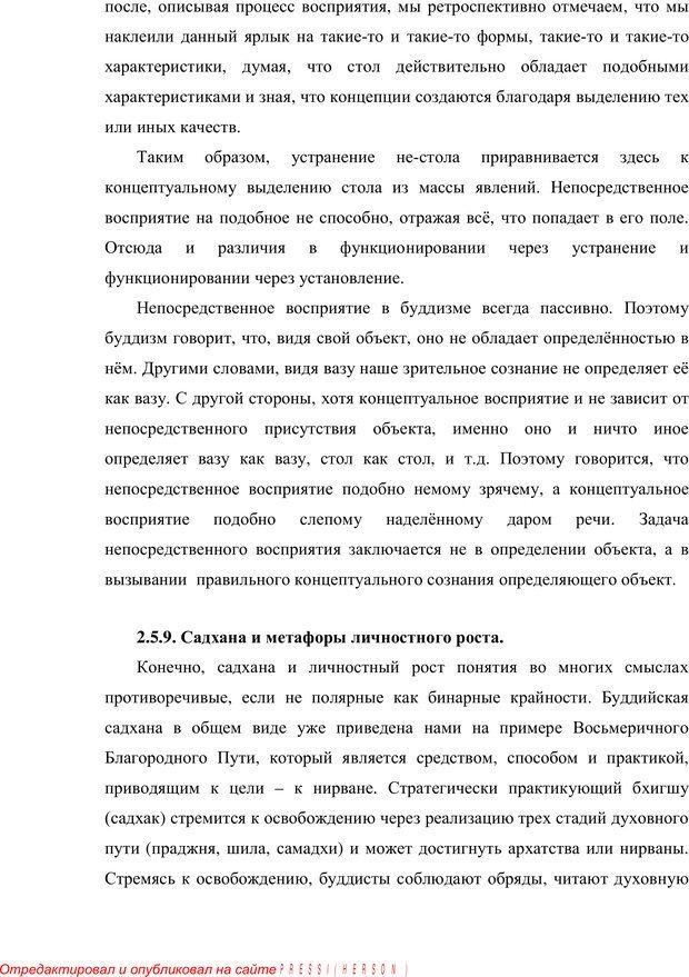 PDF. Психология буддизма. Козлов В. В. Страница 141. Читать онлайн