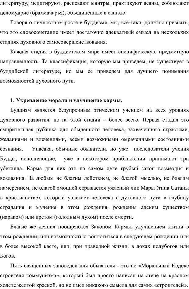PDF. Психология буддизма. Козлов В. В. Страница 142. Читать онлайн