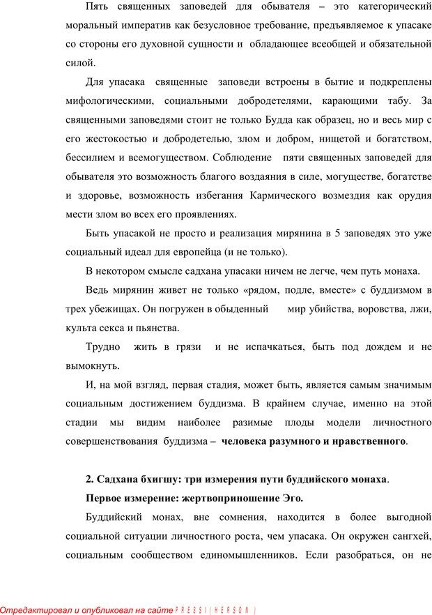 PDF. Психология буддизма. Козлов В. В. Страница 143. Читать онлайн