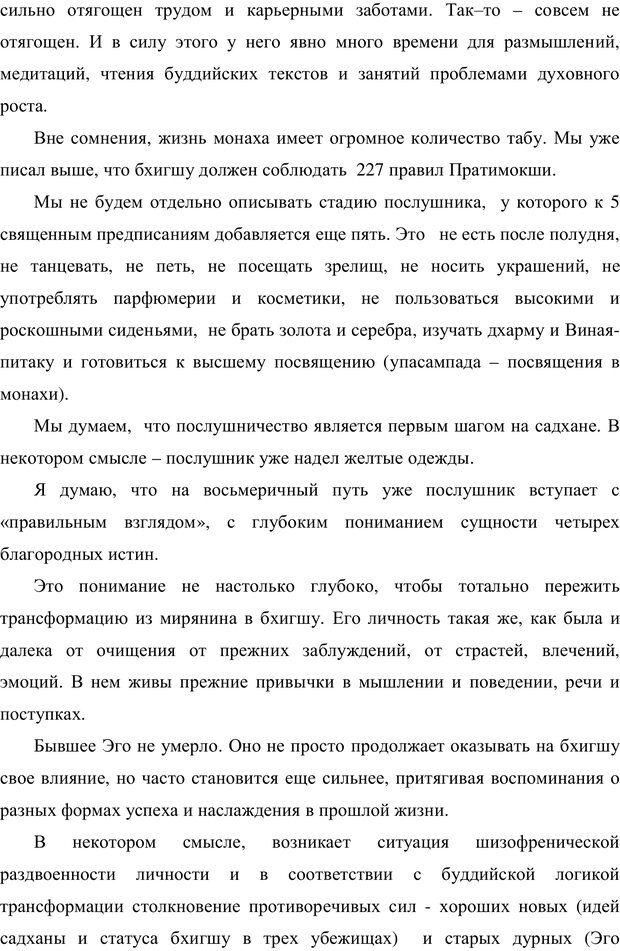 PDF. Психология буддизма. Козлов В. В. Страница 144. Читать онлайн