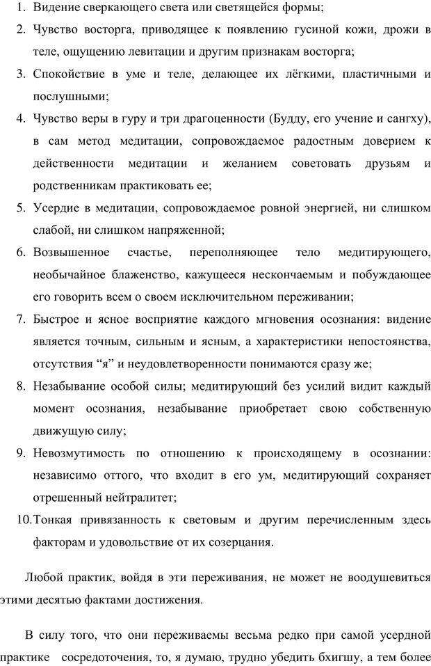 PDF. Психология буддизма. Козлов В. В. Страница 146. Читать онлайн