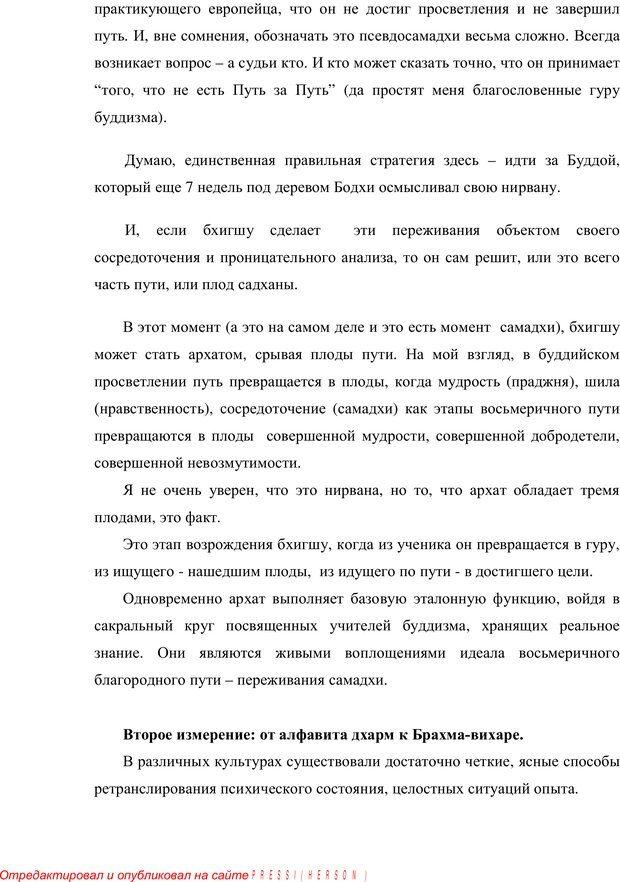 PDF. Психология буддизма. Козлов В. В. Страница 147. Читать онлайн