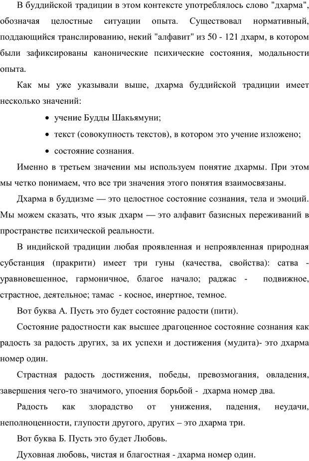 PDF. Психология буддизма. Козлов В. В. Страница 148. Читать онлайн