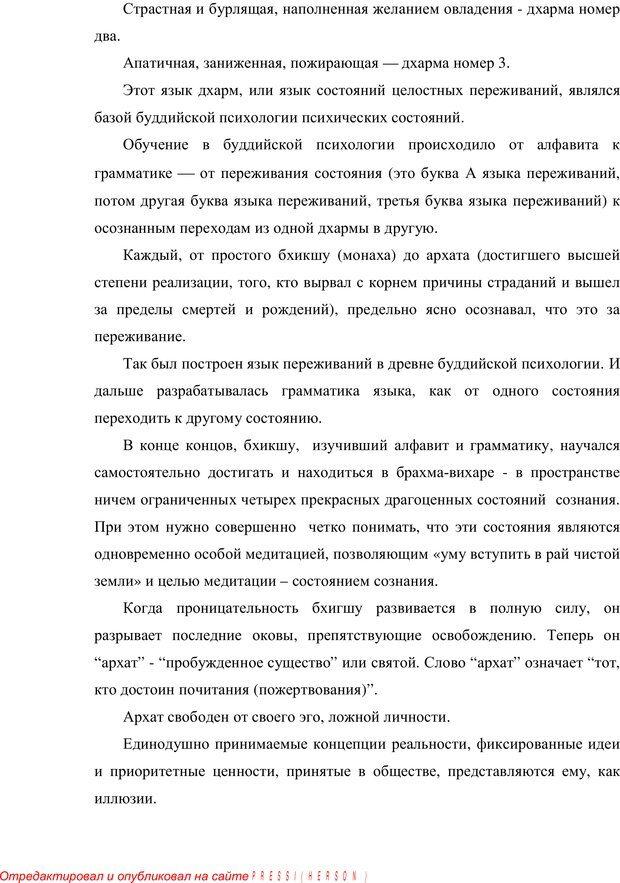 PDF. Психология буддизма. Козлов В. В. Страница 149. Читать онлайн