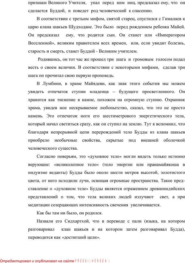 PDF. Психология буддизма. Козлов В. В. Страница 15. Читать онлайн