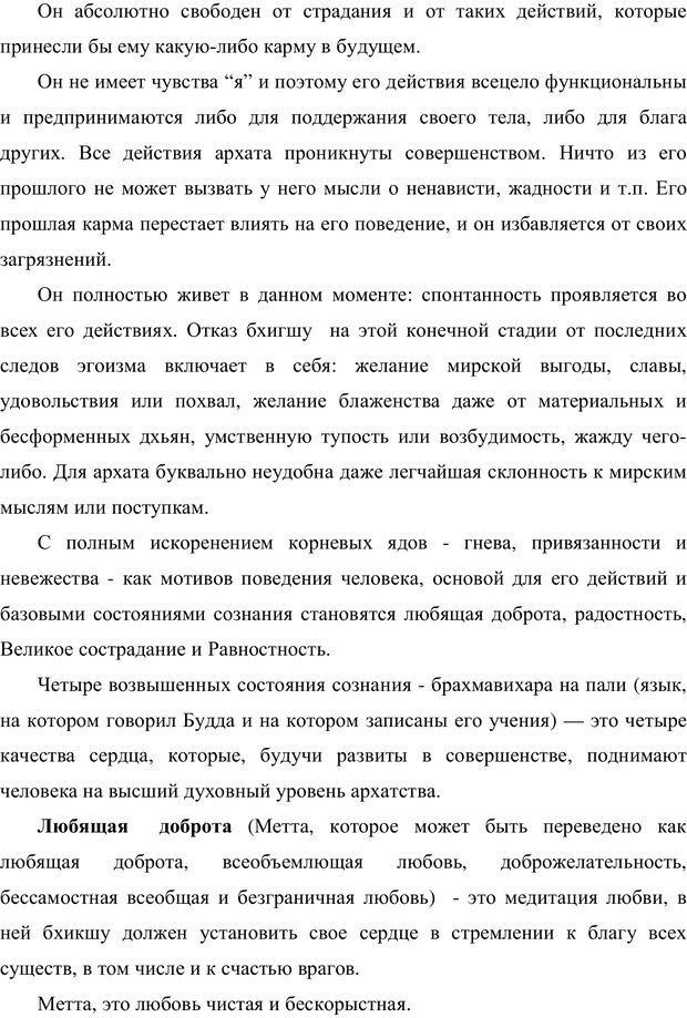 PDF. Психология буддизма. Козлов В. В. Страница 150. Читать онлайн