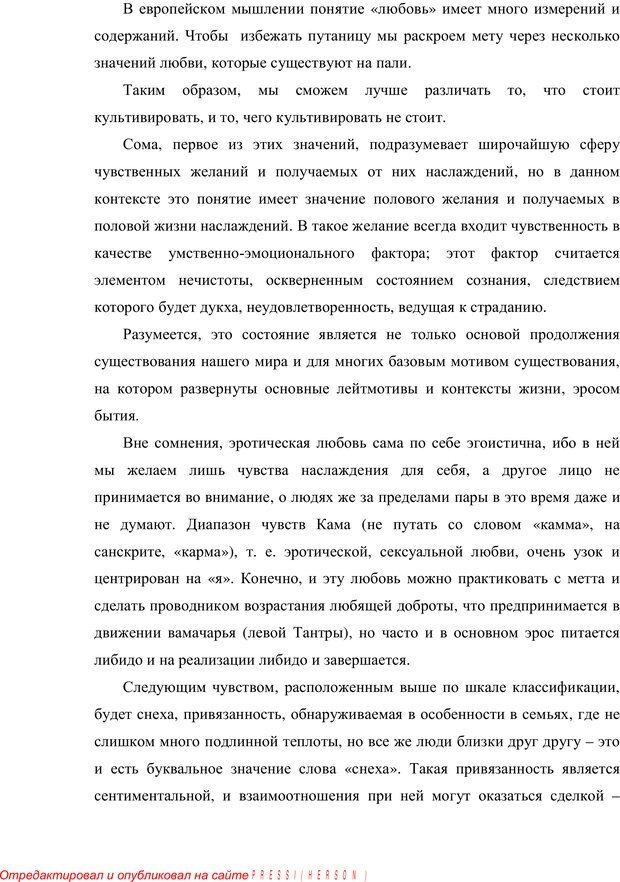 PDF. Психология буддизма. Козлов В. В. Страница 151. Читать онлайн