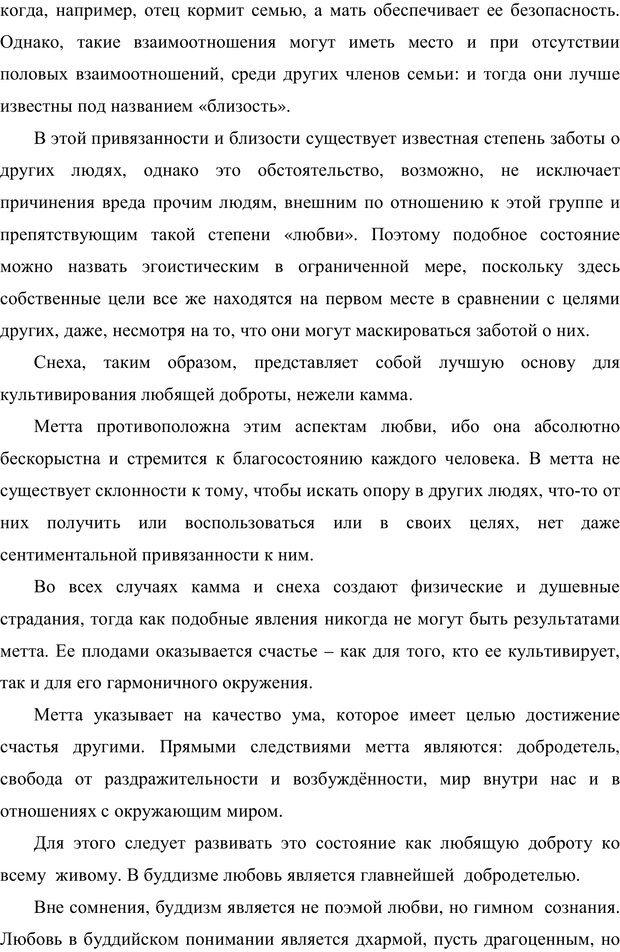 PDF. Психология буддизма. Козлов В. В. Страница 152. Читать онлайн
