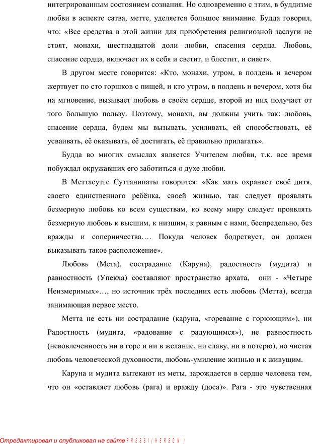 PDF. Психология буддизма. Козлов В. В. Страница 153. Читать онлайн