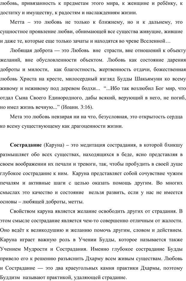 PDF. Психология буддизма. Козлов В. В. Страница 154. Читать онлайн