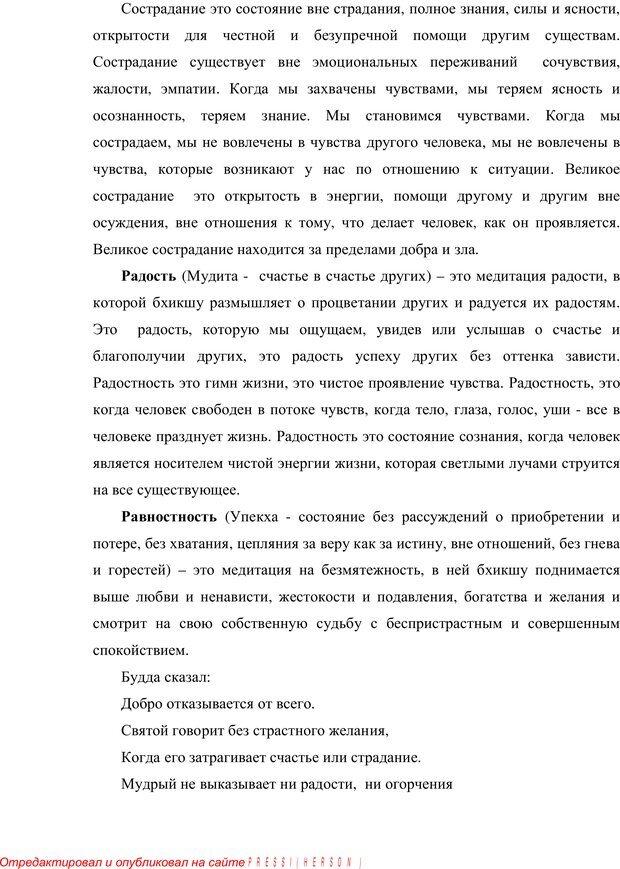 PDF. Психология буддизма. Козлов В. В. Страница 155. Читать онлайн