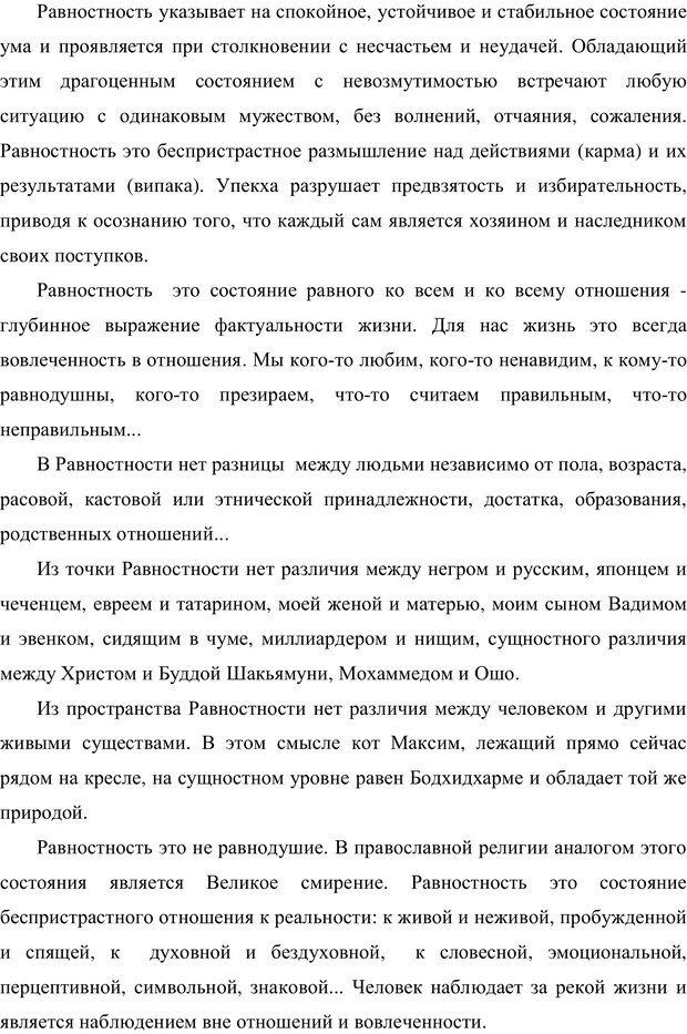 PDF. Психология буддизма. Козлов В. В. Страница 156. Читать онлайн