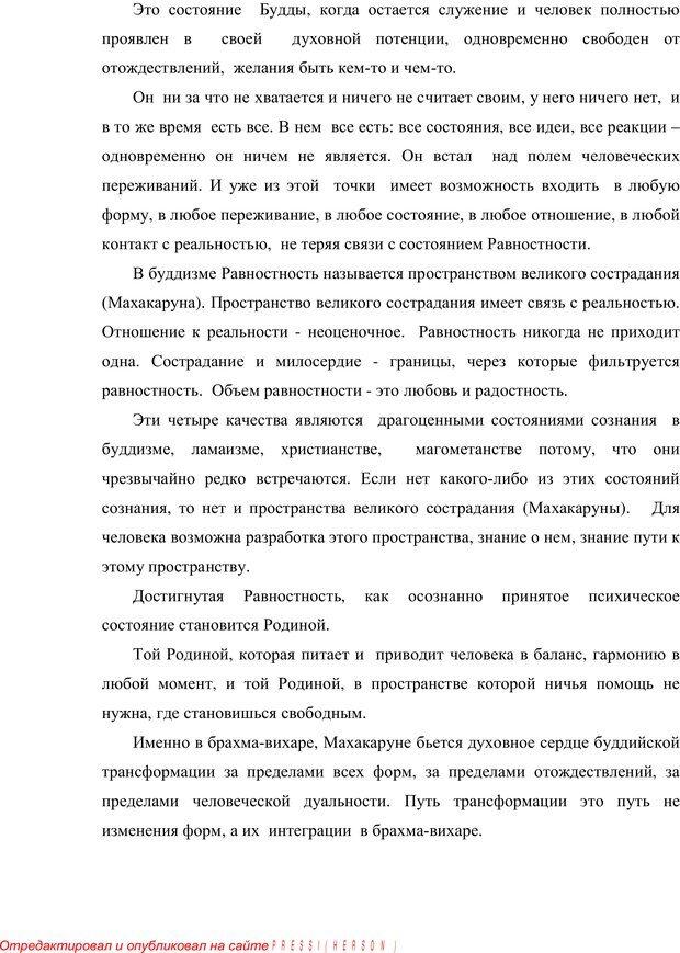PDF. Психология буддизма. Козлов В. В. Страница 157. Читать онлайн
