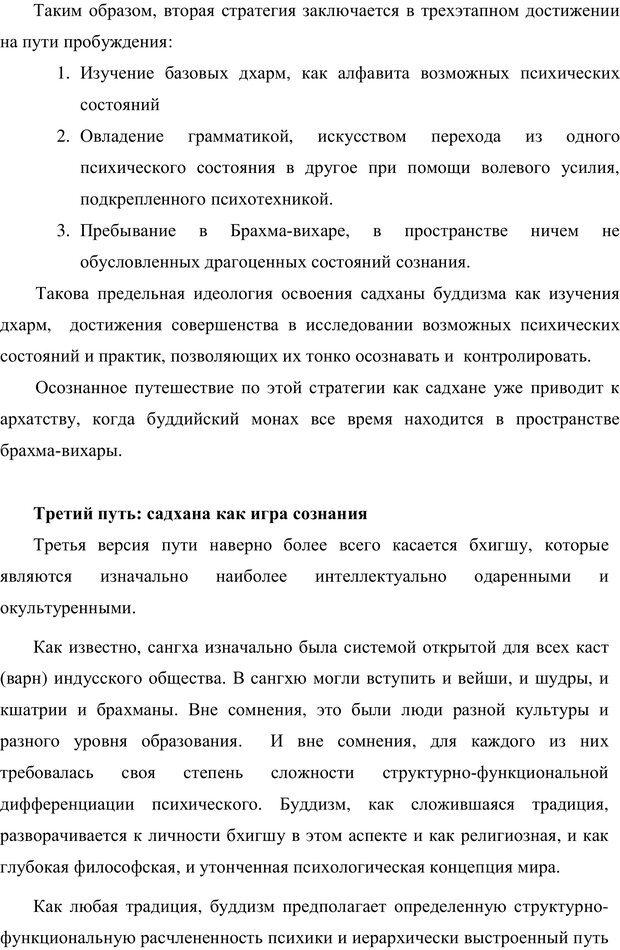 PDF. Психология буддизма. Козлов В. В. Страница 158. Читать онлайн